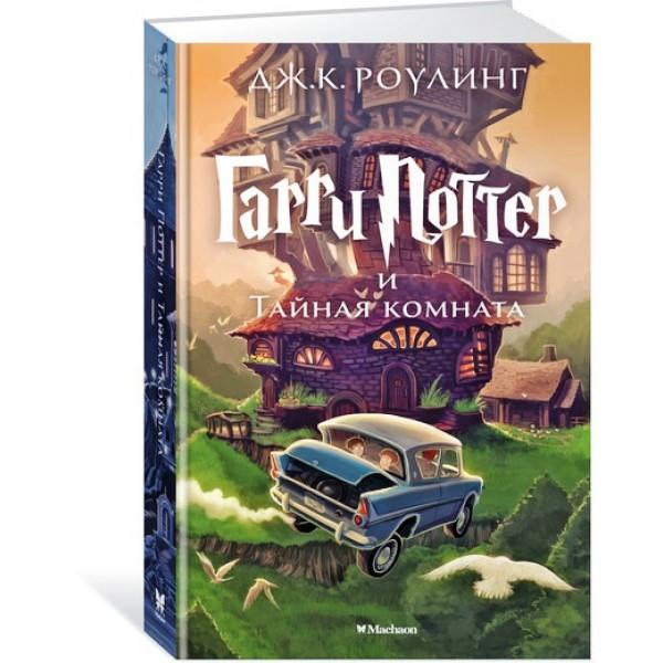 Гарри Поттер и Тайная комната. Джоан Роулинг