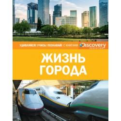 Discovery. Жизнь города. Энциклопедия