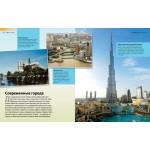 Энциклопедия  Discovery. Жизнь города