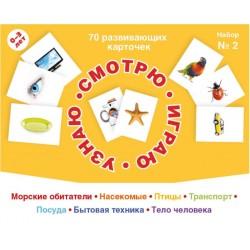 70 развивающих карточек для занятий с детьми. Набор №2
