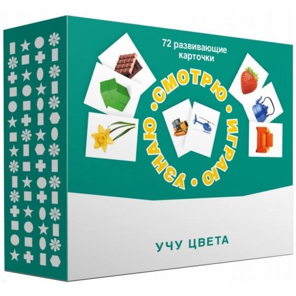 72 развивающие карточки для занятий с детьми. Учу цвета