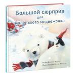 Большой сюрприз для маленького медвежонка. Мари-Даниэль Крото
