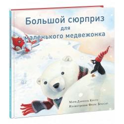 Большой сюрприз для маленького медвежонка