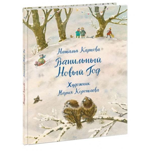 Ванильный новый год. Наталья Карпова