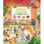 Веселые пряталки в детском саду. Веселые пряталки за городом. Две книги в одной