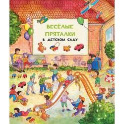 Веселые пряталки в детском саду. Веселые пряталки за городом 2в1