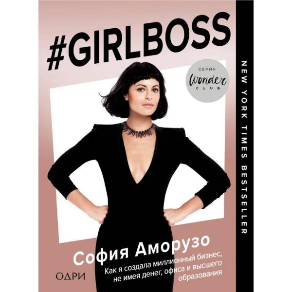 #Girlboss. Как я создала миллионный бизнес, не имея денег, офиса и высшего образования. София Аморузо