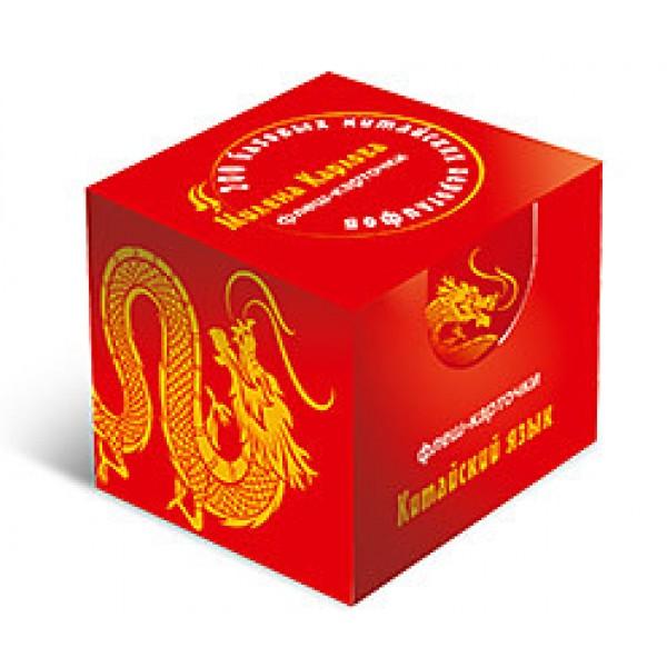 200 базовых китайских иероглифов. Флеш-карточки. Милена Карлова