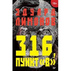 """316, пункт """"В"""""""