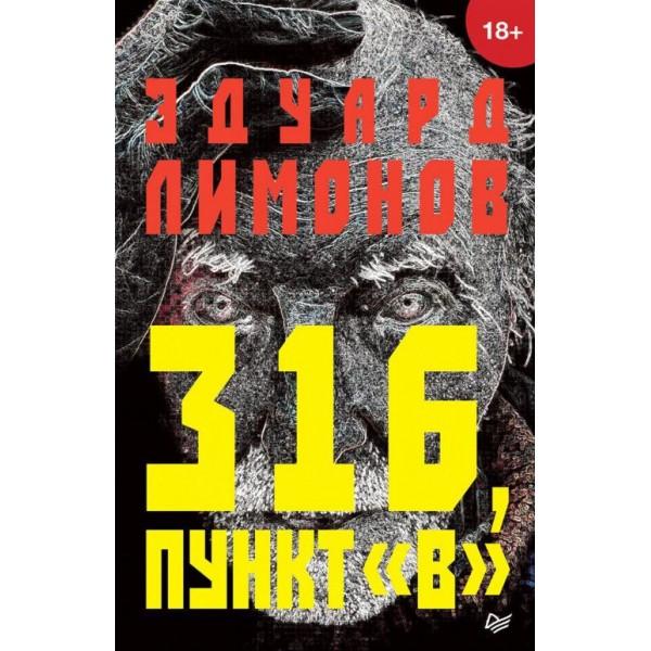 316, пункт В. Лимонов Эдуард
