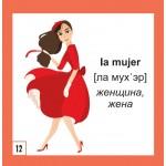 500 самых нужных испанских слов и фраз. Флеш-карточки