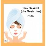 500 самых нужных немецких слов и фраз. Флеш-карточки