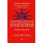 Американская империя. Прогноз 2020-2030 гг. Джордж Фридман