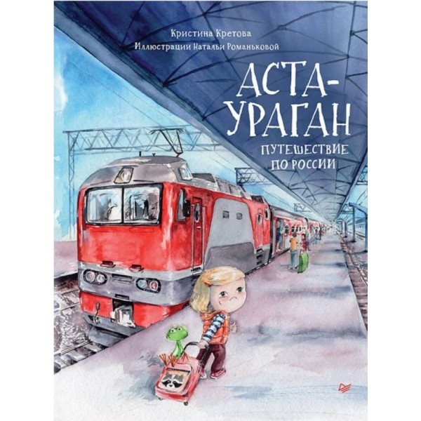 Аста-Ураган. Путешествие по России. Кристина Кретова