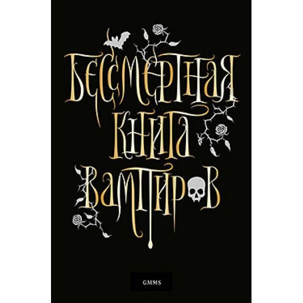 Бессмертная книга вампиров. Марьяна Романова