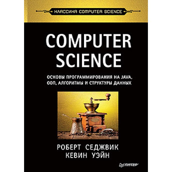 Основы программирования на Java, ООП, алгоритмы и структуры данных. Роберт Седжвик, Кевин Уэйн