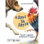 Друг За Друга. Книга о дружбе животных и людей. Кристина Кретова