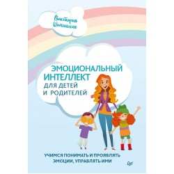 Эмоциональный интеллект для детей и родителей
