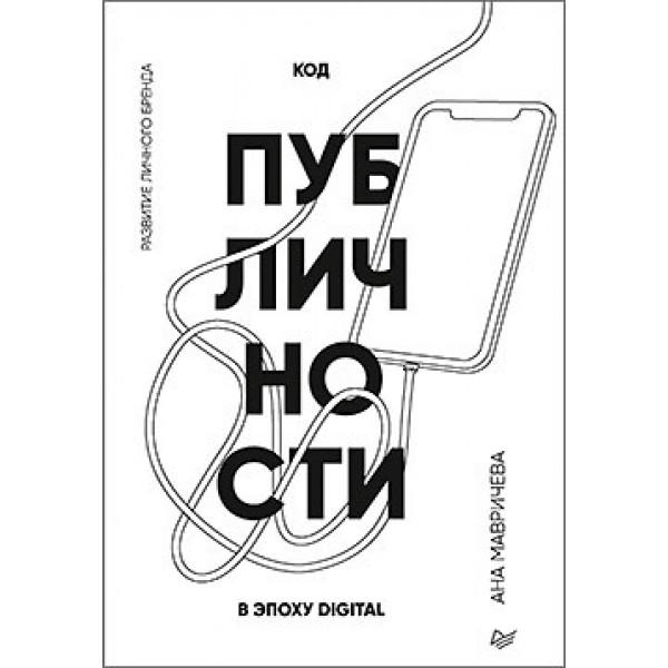 Код публичности. Развитие личного бренда в эпоху Digital