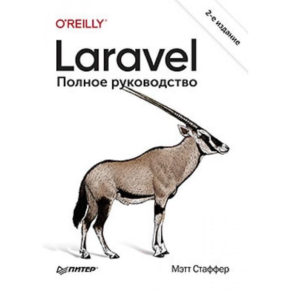 Laravel. Полное руководство. 2-е издание. Мэтт Стаффер