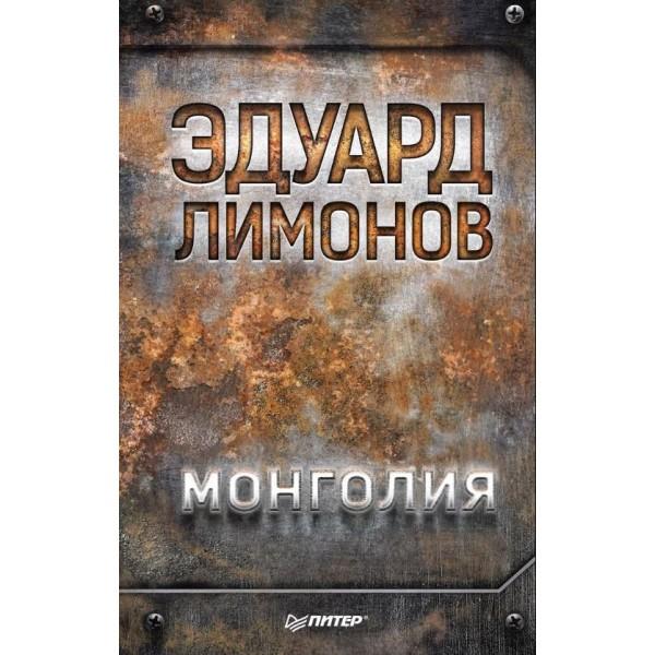 Лимонов Эдуард. Монголия