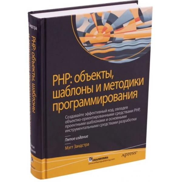 PHP. Объекты, шаблоны и методики программирования. Мэтт Зандстра