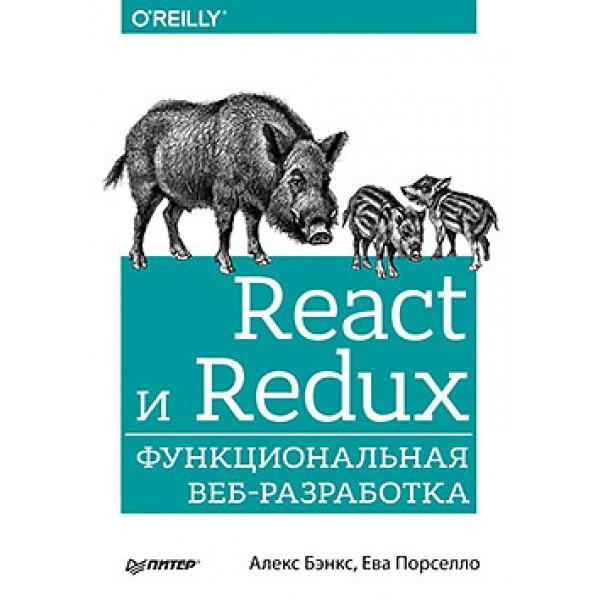 React и Redux: функциональная веб-разработка. Алекс Бэнкс, Ева Порселло