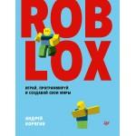 Roblox: играй, программируй и создавай свои миры. Андрей Корягин