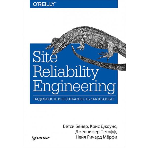 Site Reliability Engineering. Надежность и безотказность как в Google. Бетси Бейер, Крис Джоунс