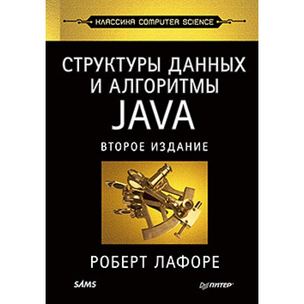 Структуры данных и алгоритмы в Java. Классика Computers Science. Роберт Лафоре