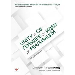 Unity и C#. Геймдев от идеи до реализации. 2-е издание