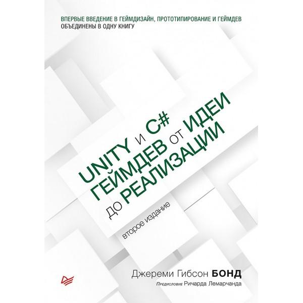 Unity и C#. Геймдев от идеи до реализации. 2-е издание. Джереми Гибсон Бонд