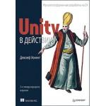 Unity в действии. Мультиплатформенная разработка на C#. 2-е издание. Джозеф Хокинг