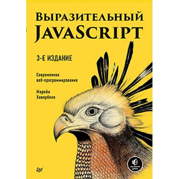 Выразительный JavaScript. Современное веб-программирование. Марейн Хавербеке
