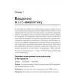 Введение в Google Analytics. Антон Петроченков
