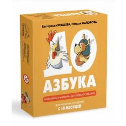 ДОазбука. Комплект карточек (42 шт) + методическое пособие