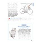 Анатомия велосипедиста. Шеннон Совндаль