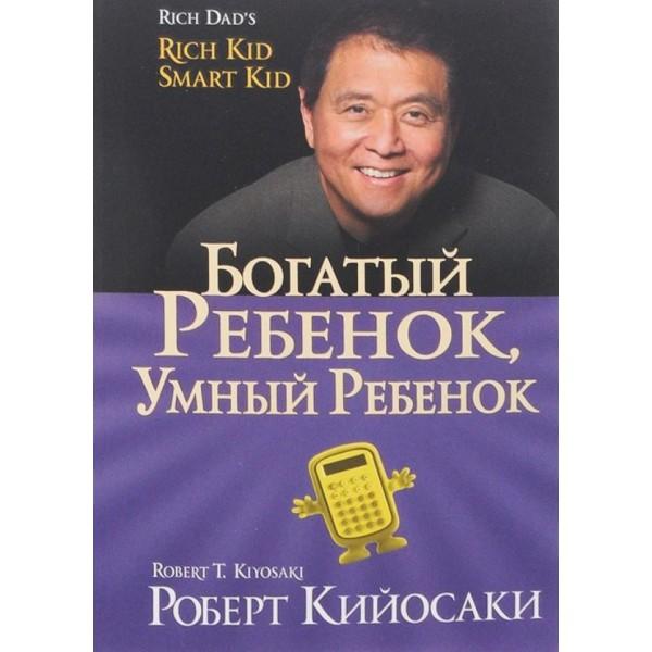 Богатый ребенок, умный ребенок. Роберт Кийосаки