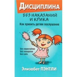 Дисциплина без наказаний и крика. Как привить детям послушание