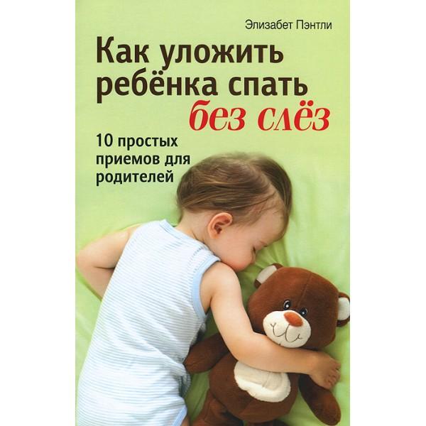 Как уложить ребенка спать без слез. Элизабет Пэнтли