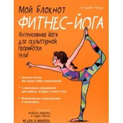 Мой блокнот. Фитнес-йога