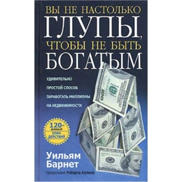 Вы не настолько глупы , чтобы не быть богатым. Уильям Барнет