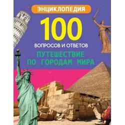 100 Вопросов и ответов. Путешествие по городам мира