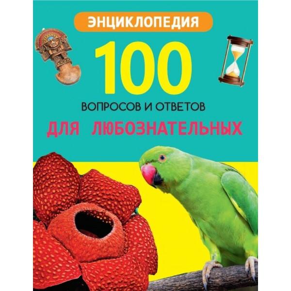 100 Вопросов и ответов. Для любознательных. Александр Визаулин