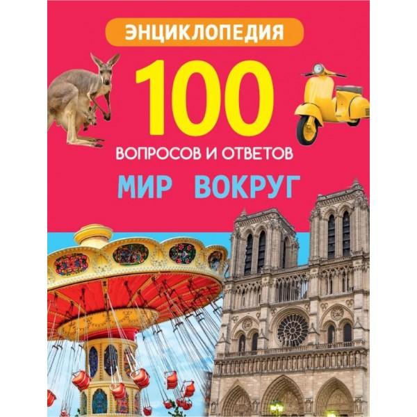 100 Вопросов и ответов. Мир вокруг. Людмила Соколова