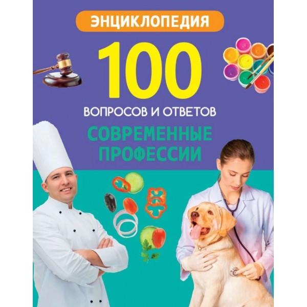 100 Вопросов и ответов. Современные профессии. Людмила Соколова