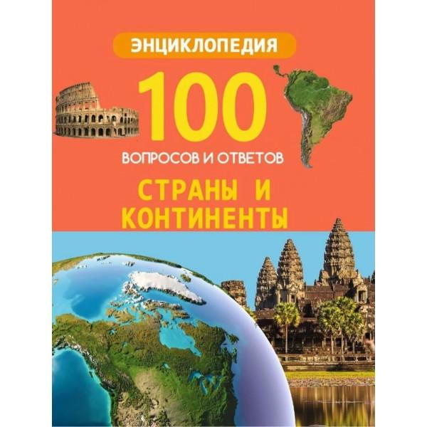 100 Вопросов и ответов. Страны и континенты. Людмила Соколова