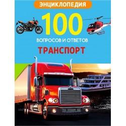 100 Вопросов и ответов. Транспорт