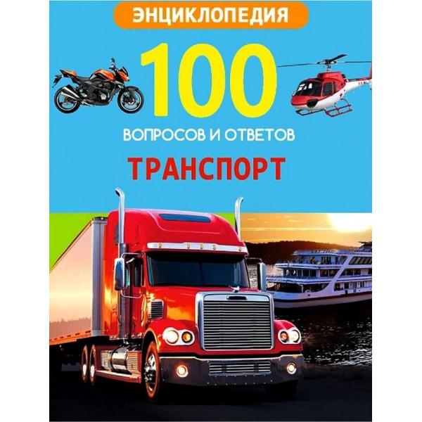 100 Вопросов и ответов. Транспорт. Александр Визаулин