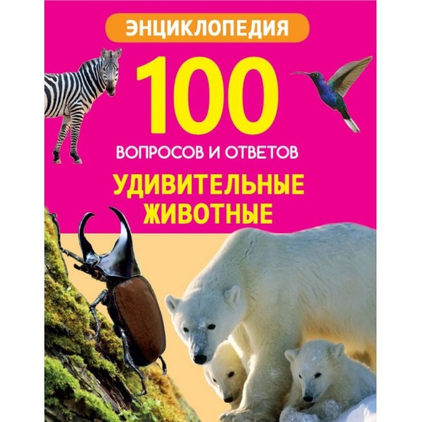 100 Вопросов и ответов. Удивительные животные. Ярослава Соколова